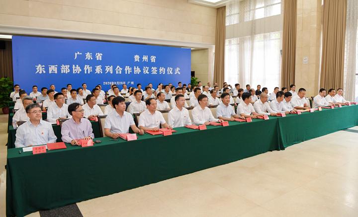 广东省与贵州省东西部协作系列合作协议签约仪式现场